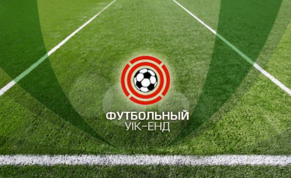 футбол чемпионат испании турнирная таблица