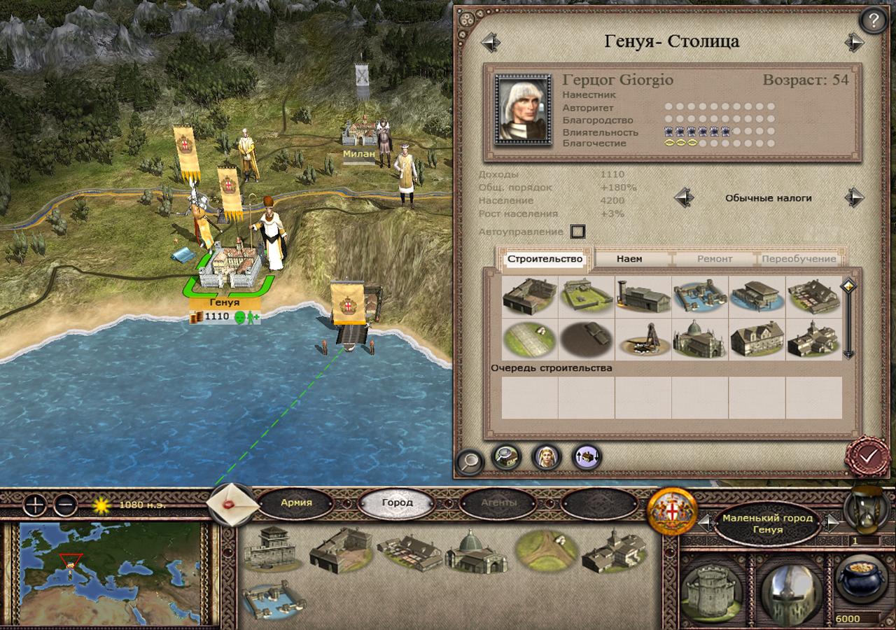 Скачать игру Medieval 2 Total War Kingdoms