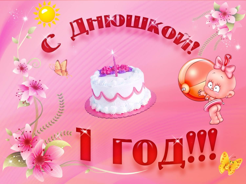 Поздравления на родителям день рождения 1 год