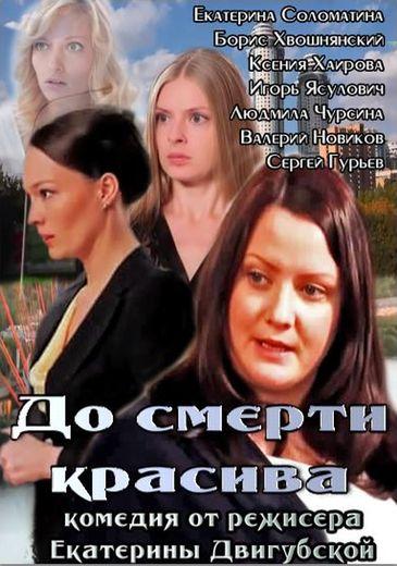 сериал до смерти красива смотреть онлайн русский