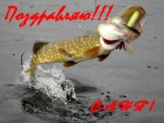 Оригинальное поздравление с днем рождения рыбаку 4