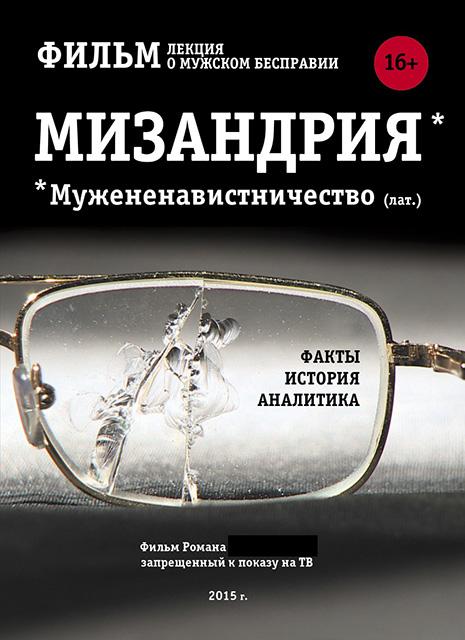 Мизандрия (2015) HDRip-AVC