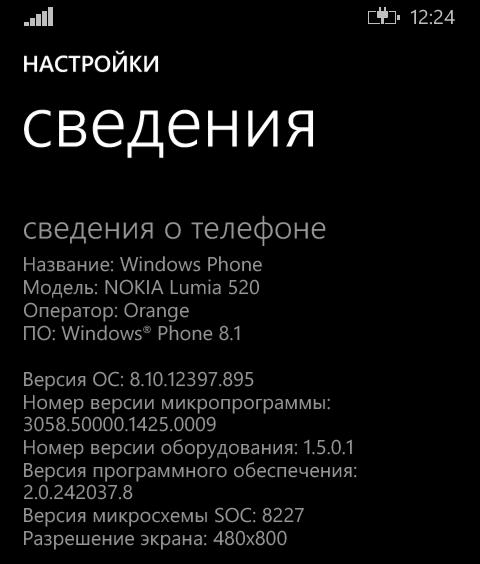 Windows 10 phone скачать прошивку