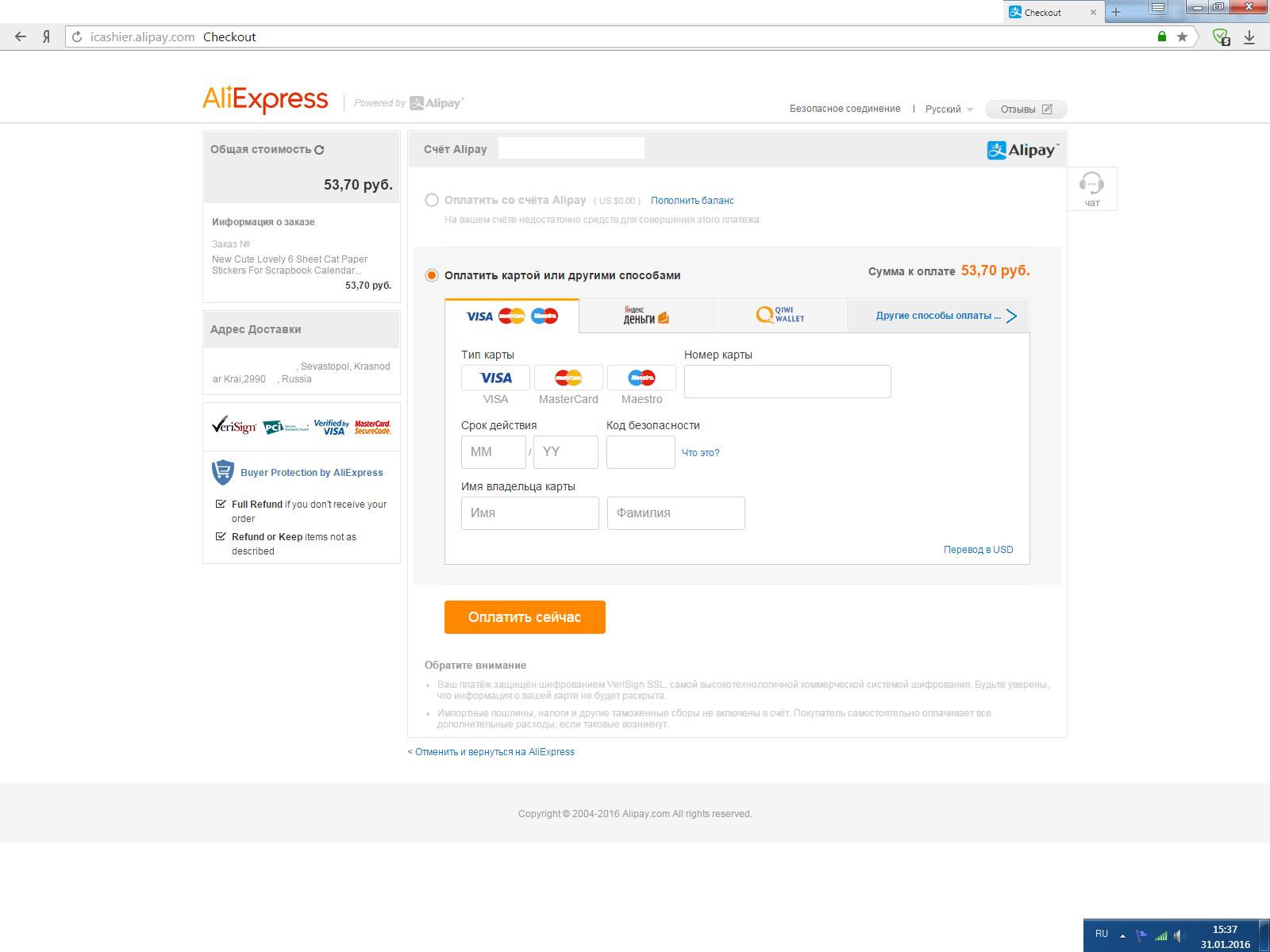 Как правильно сделать заказ на aliexpress через телефон