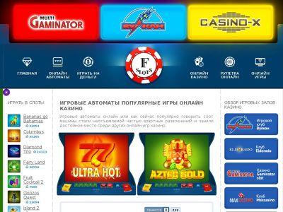 Мир казино и азартных игр Самое интересное Ужасное и страшное : Игровые автоматы - играйте бесплатно!