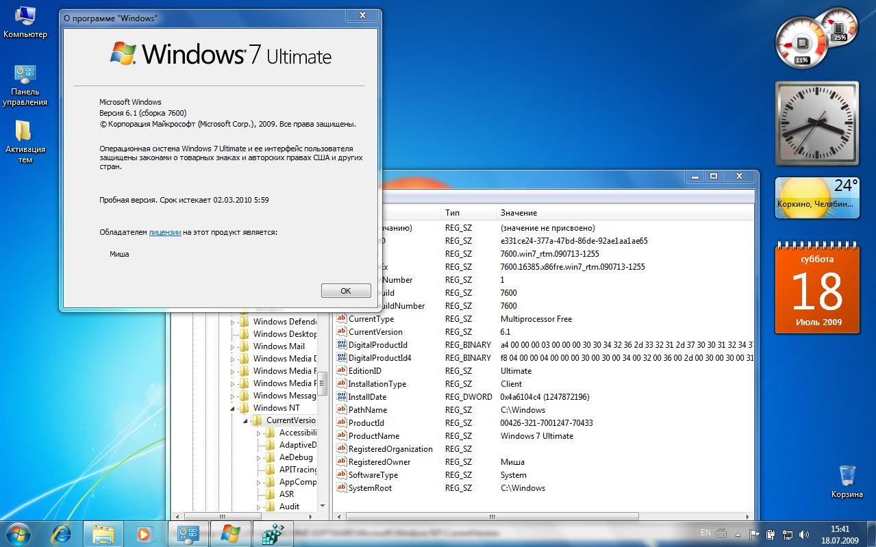 ключ активации windows 7 ultimate сборка 7601